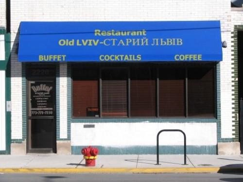 ресторан Старый Львов в Чикаго