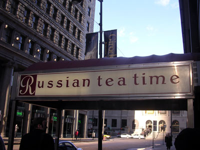 ресторан Russian tea time