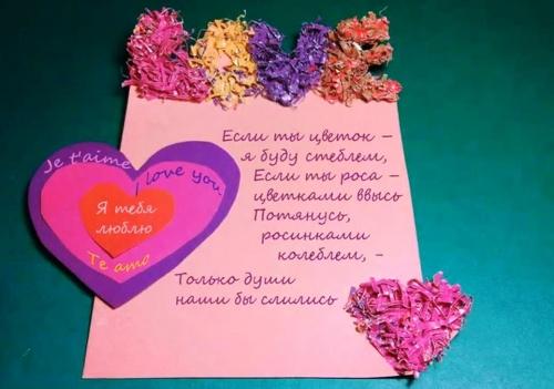 Открытка для любимого ко дню Святого Валентина