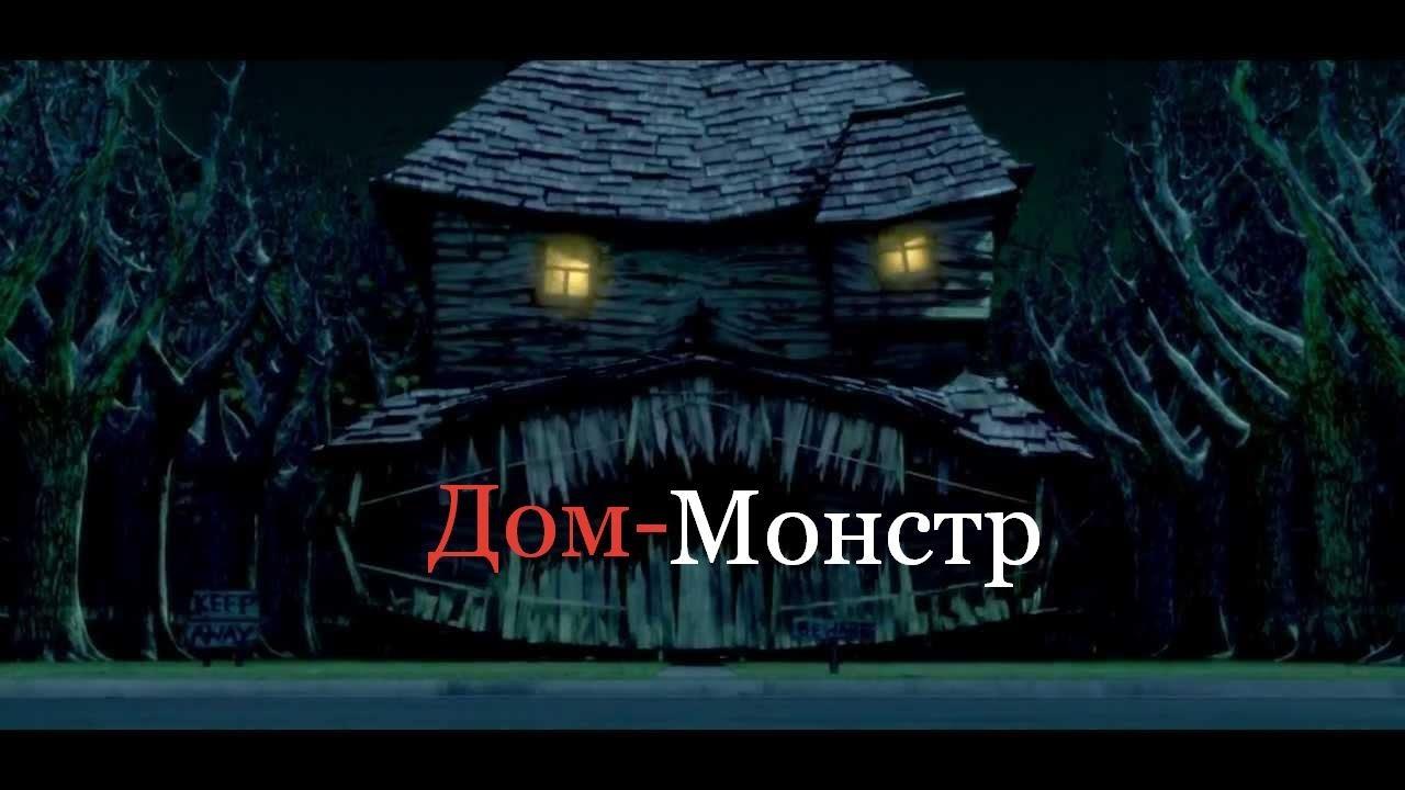 8 лучших фильмов на Хеллоуин для ребенка Дом-монстр