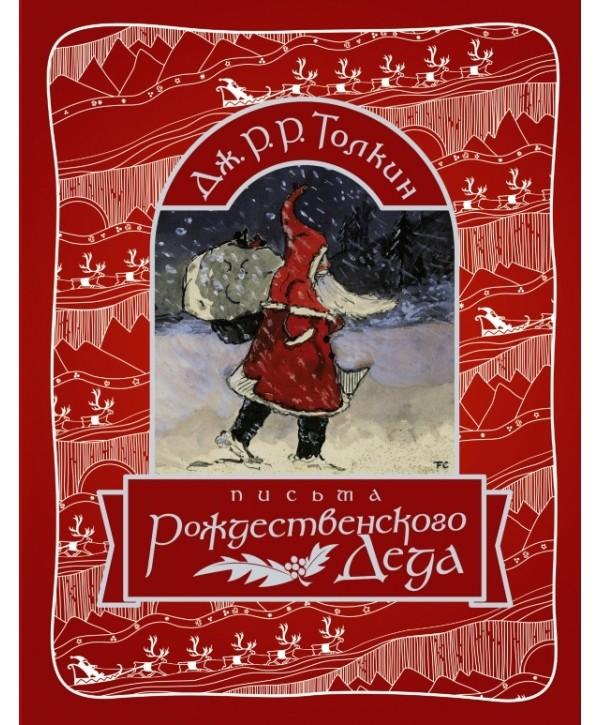 Дж. Р. Р. Толкиен «Письма Рождественского Деда»