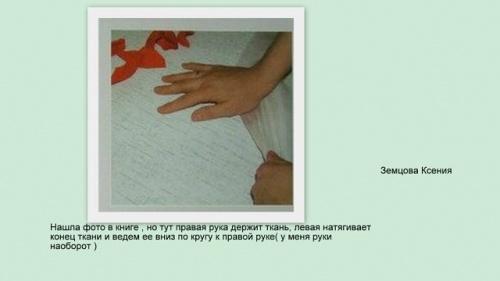 ткань и лепесток