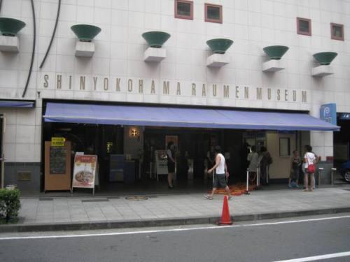 Музей Shin-Yokohama Raumen, Япония