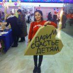 #МАМАСЛЕТ 2014 - дарим счастье детям