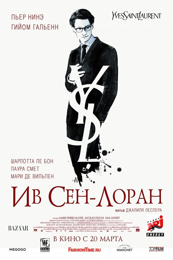 Фильм Ив Сен-Лоран