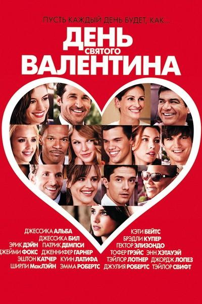 фильм День Святого Валентина