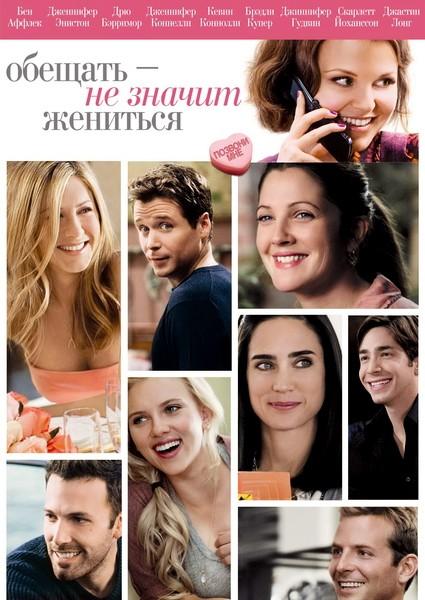 фильм Обещать – не значит жениться