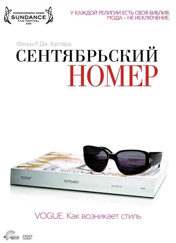 Фильм Сентябрьский номер