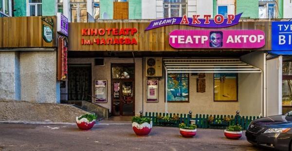 Кинотеатр им. Чапаева