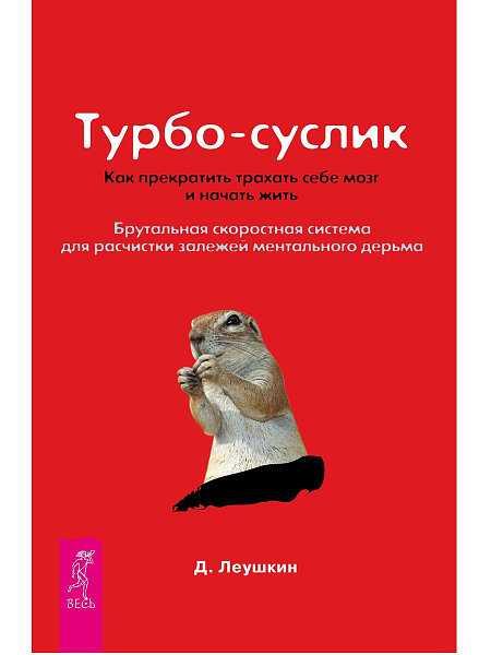 Дмитрий Леушкин. «Турбо-Суслик»
