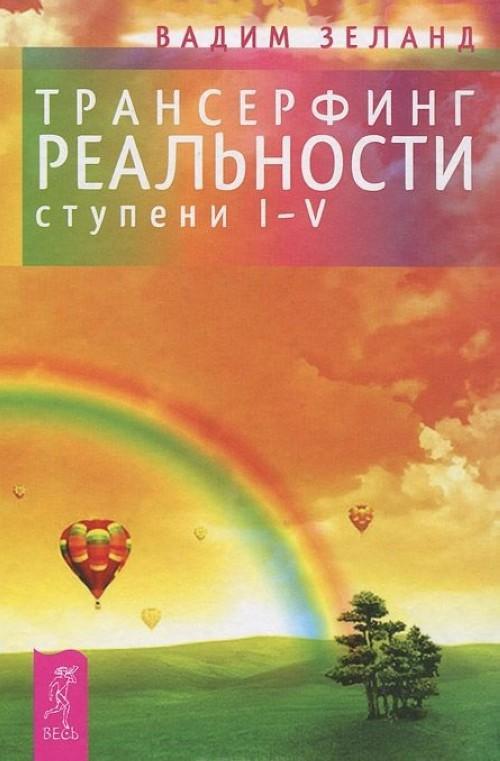 Вадим Зеланд. «Трансерфинг реальности»