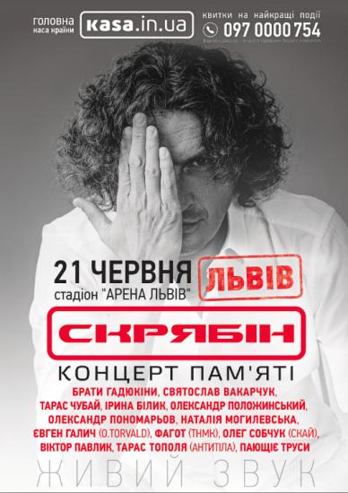 В Киеве и Львове состоится концерт памяти Кузьмы Скрябина