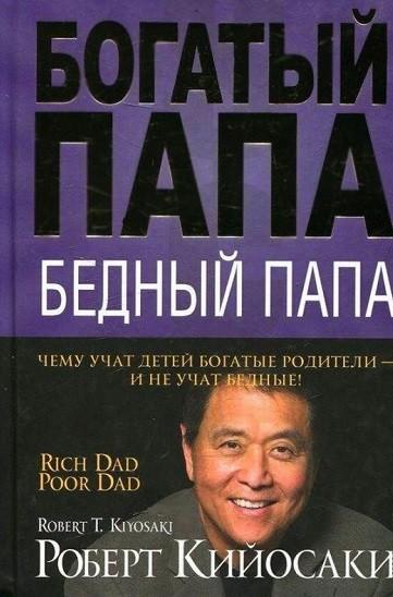 """Роберт Кийосаки. """"Богатый папа, бедный папа"""""""