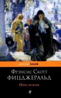 «Ночь нежна», Фрэнсис Скотт Фицджеральд