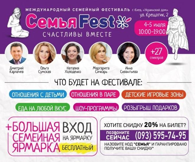 """Приходи на Международный семейный фестиваль """"СемьяFest"""" 4-5 июля!"""