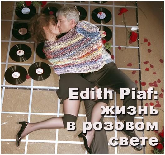 Спектакль Edith Piaf: жизнь в розовом свете