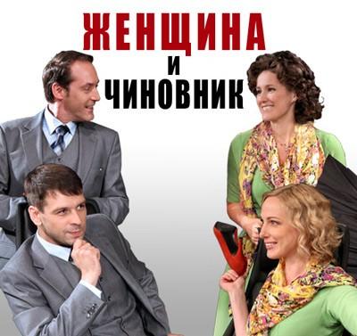 Спектакль Женщина и чиновник