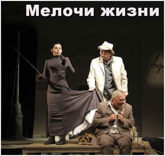 Спектакль «Мелочи жизни»