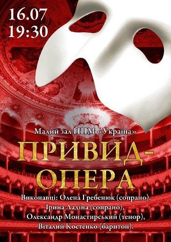Спектакль «Призрак-опера»