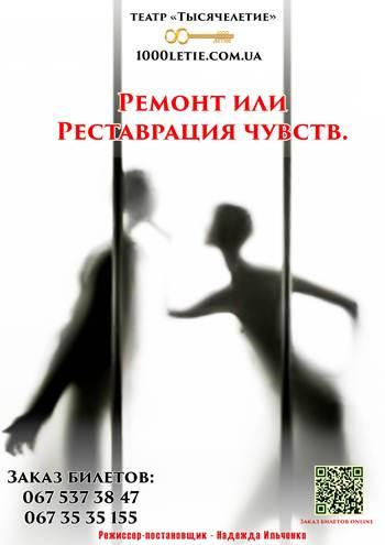 Спектакль «Ремонт, или Реставрация чувств»