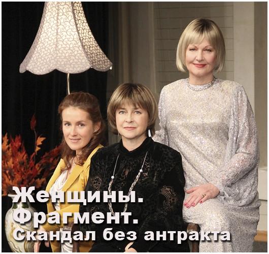 Спектакль «Женщины. Фрагмент. Скандал без антракта»