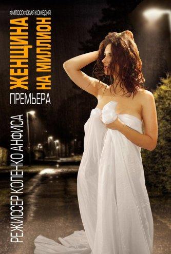 Спектакль «Женщина на миллион»