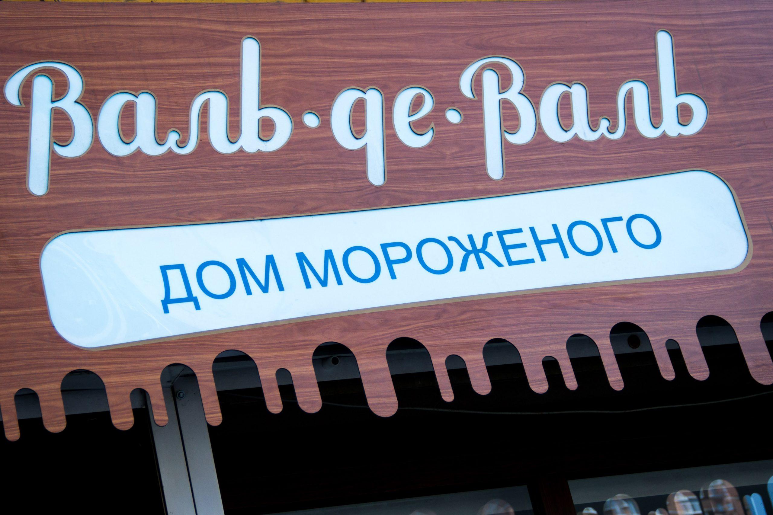 Куда пойти на свидание в Киеве 5 идей июля - Валь-де-Валь