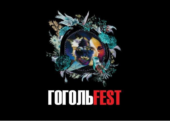 Фестиваль «ГОГОЛЬFEST»