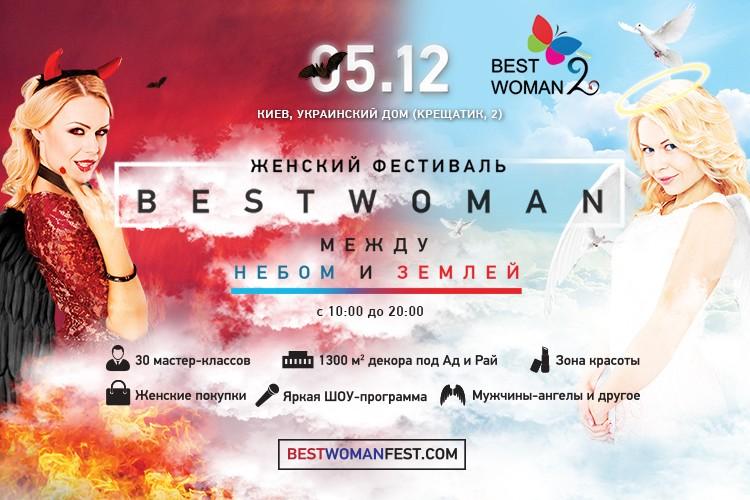 """Женский фестиваль """"Вest Woman 2"""