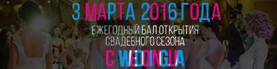 3 марта 2016 бал с Wedding.ua