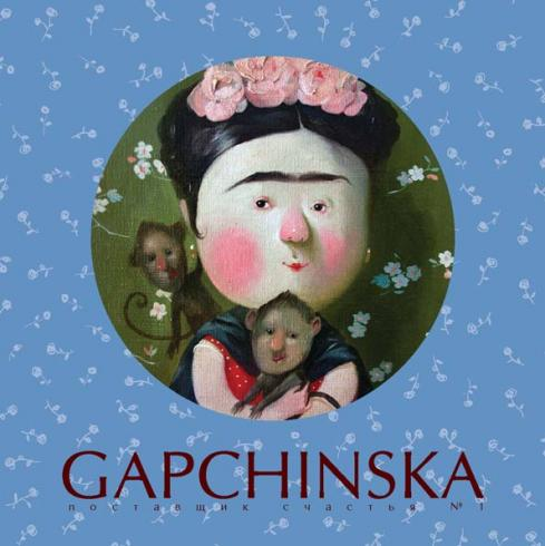 Галерея Gapchinska