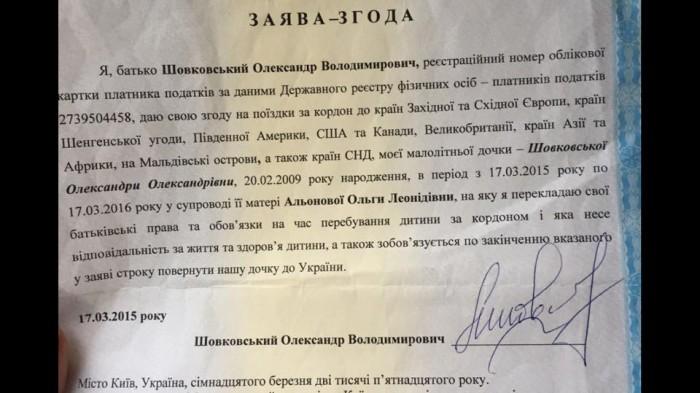 заявление Александра Шовковского