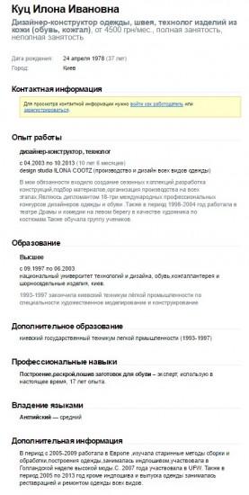 Резюме Илоны Куц