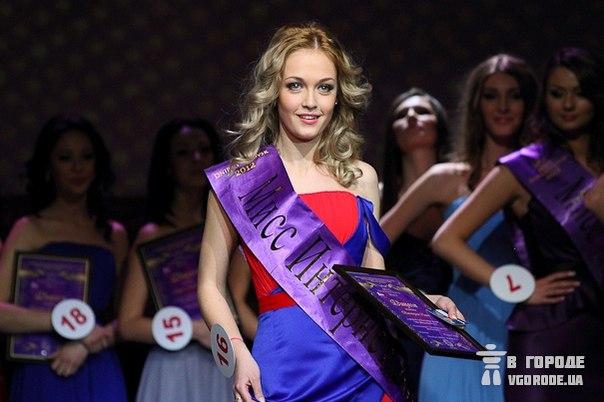 Снежана Задорожняя участница шоу Холостяк в конкурсе Мисс Днепропетровск 2012