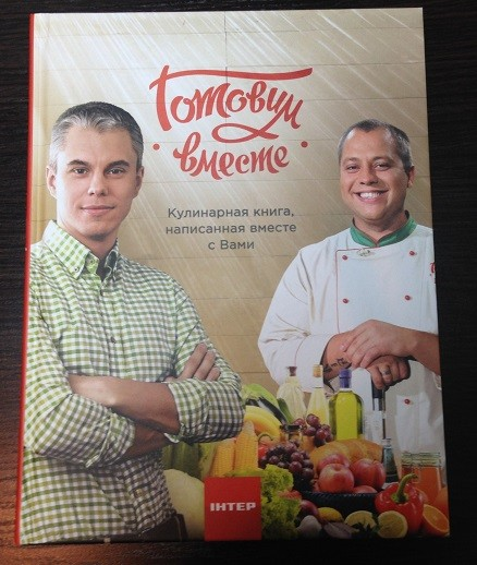 Кулинарная книга Готовим вместе