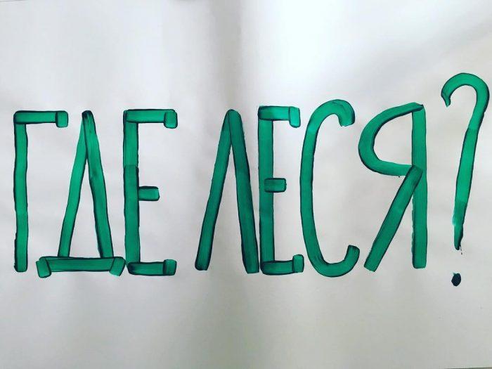 Надпись где Леся
