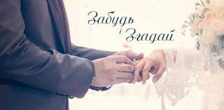 Новый украинский телесериал «Забудь и згадай»