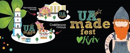 UAmadeFest в Киеве