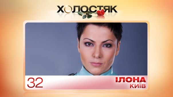 Участница шоу Холостяк - 1 Илона
