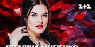 Виталина Мусиенко - победительница «Голос крафни-6»
