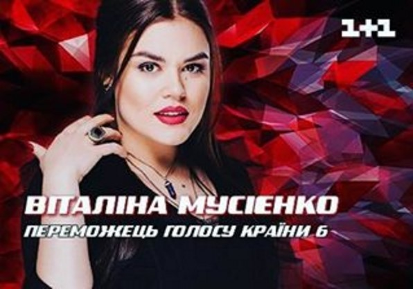 Виталина Мусиенко - победительница Голос країни 6
