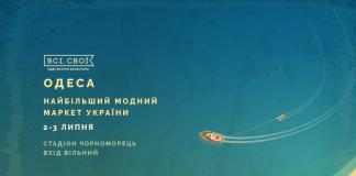 Самый крупный fashion-маркет Украины Всі.Свої в Одессе