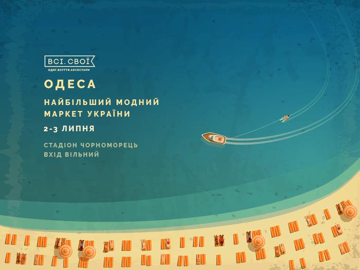 Как провести выходные: Всі.Свої в Одессе (2-3 июля)