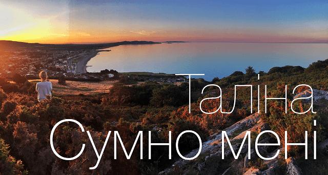 Исполнительница Талина представила композицию «Сумно мені»