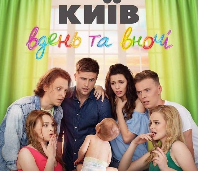 В сериалити «Киев днем и ночью» появится ребенок
