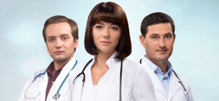 Актеры сериала «Центральная больница»