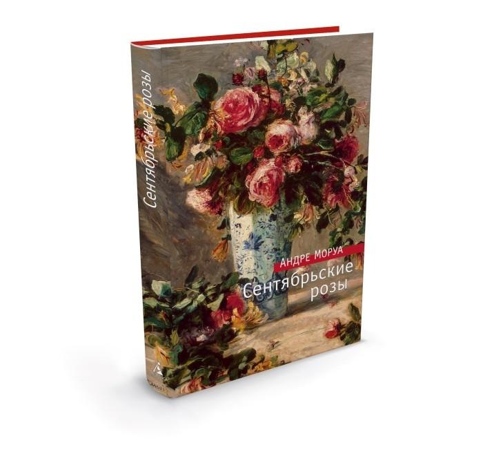 Сентябрьские розы, Андрэ Моруа