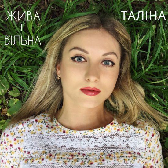 Талина представила новую композицию Жива і Вільна