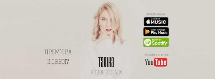 Таліна - Я Твоєю Стала