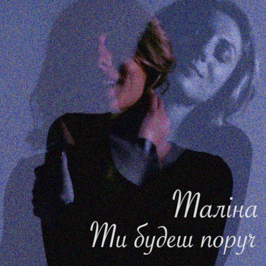 Певица Талина представит романтичную видеоработу Ти будеш поруч